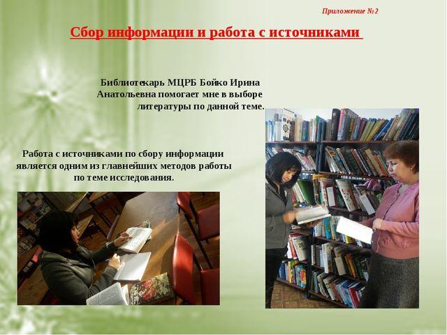 Сбор информации и работа с источниками Библиотекарь МЦРБ Бойко Ирина Анатолье...