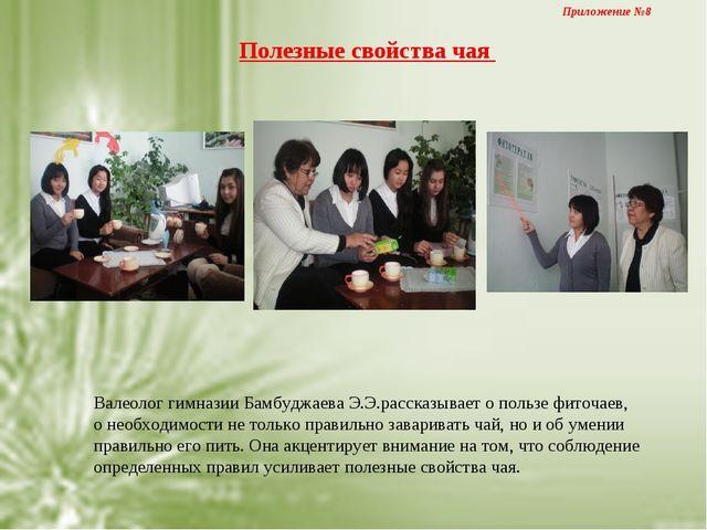 Валеолог гимназии Бамбуджаева Э.Э.рассказывает о пользе фиточаев, о необходи...