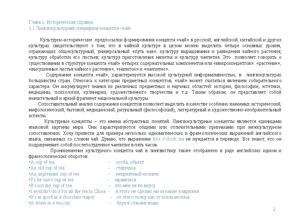 Глава 1. Историческая справка 1.1 Лингвокультурная специфика концепта «чай» К...