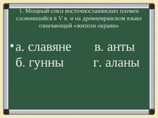 1. Мощный союз восточнославянских племен сложившийся в V в. и на древнеиранс