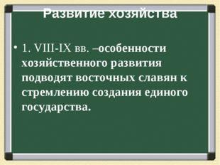 Развитие хозяйства 1. VIII-IX вв. –особенности хозяйственного развития подвод