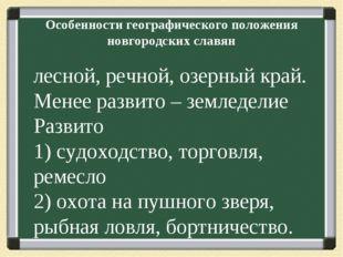 Особенности географического положения новгородских славян лесной, речной, озе