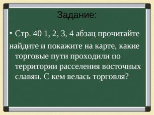 Задание: Стр. 40 1, 2, 3, 4 абзац прочитайте найдите и покажите на карте, как