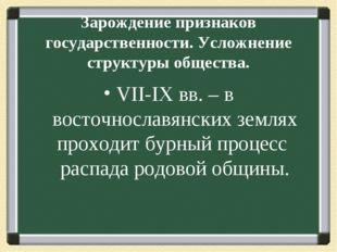 Зарождение признаков государственности. Усложнение структуры общества. VII-I