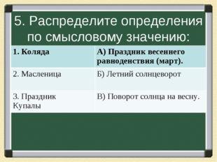 5. Распределите определения по смысловому значению: 1. КолядаА) Пр