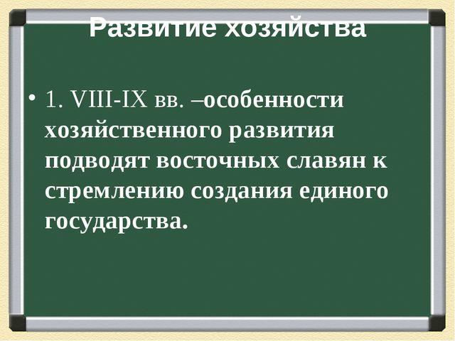 Развитие хозяйства 1. VIII-IX вв. –особенности хозяйственного развития подвод...