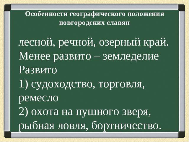 Особенности географического положения новгородских славян лесной, речной, озе...