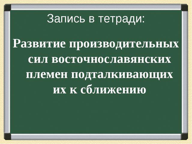 Запись в тетради: Развитие производительных сил восточнославянских племен под...