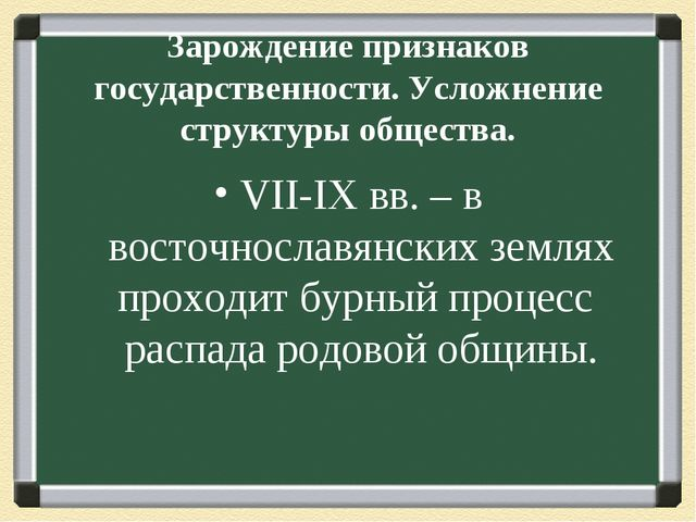 Зарождение признаков государственности. Усложнение структуры общества. VII-I...