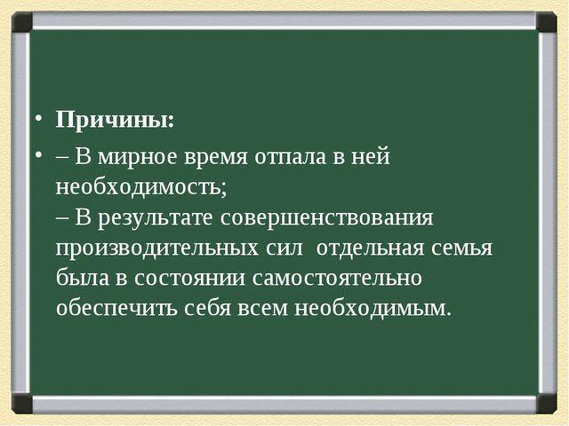 Причины: – В мирное время отпала в ней необходимость; – В результате соверше...