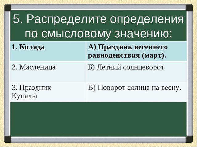 5. Распределите определения по смысловому значению: 1. КолядаА) Пр...