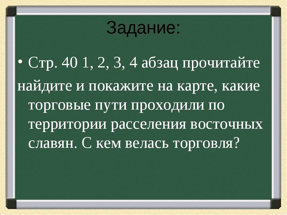 Задание: Стр. 40 1, 2, 3, 4 абзац прочитайте найдите и покажите на карте, как...