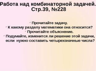 Стр.39, №228 Прочитайте задачу. К какому разделу математики она относится? П