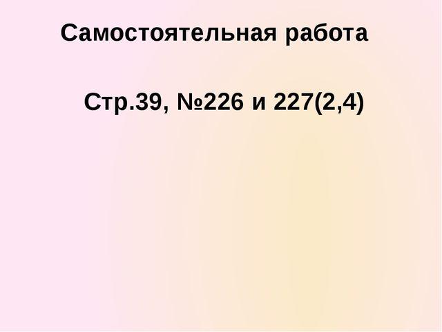 Самостоятельная работа Стр.39, №226 и 227(2,4)