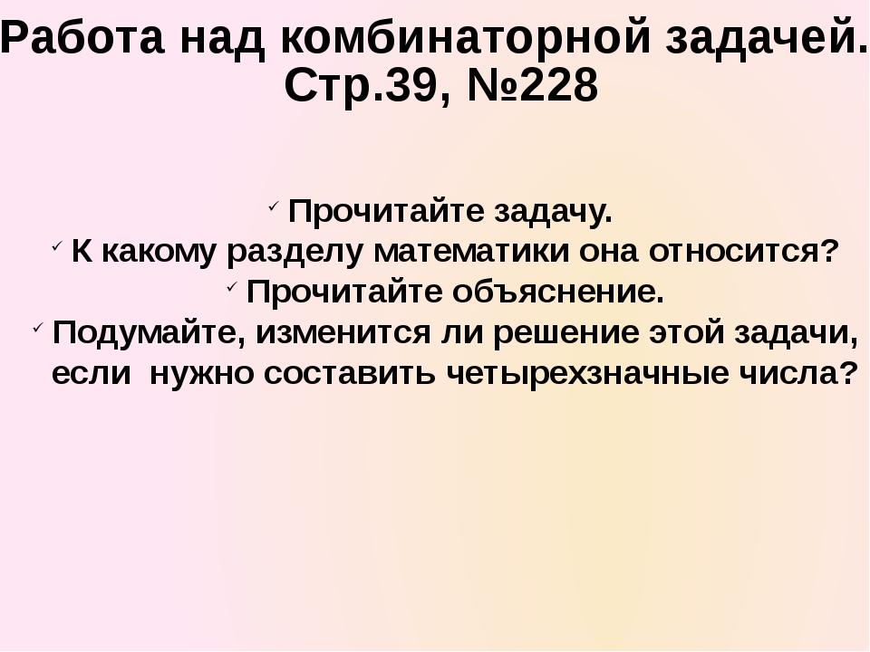 Стр.39, №228 Прочитайте задачу. К какому разделу математики она относится? П...