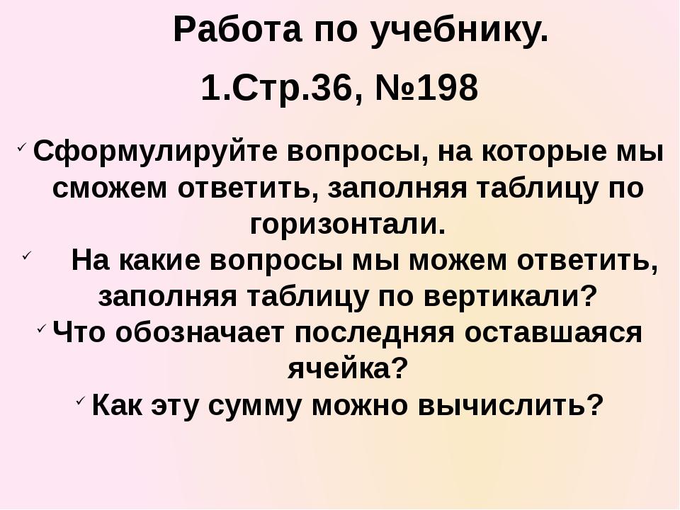 1.Стр.36, №198 Сформулируйте вопросы, на которые мы сможем ответить, заполняя...