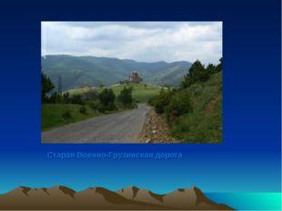 Старая Военно-Грузинская дорога