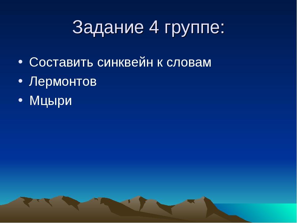 Задание 4 группе: Составить синквейн к словам Лермонтов Мцыри