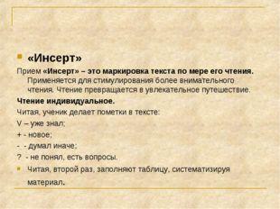 «Инсерт» Прием «Инсерт» – это маркировка текста по мере его чтения. Применяет