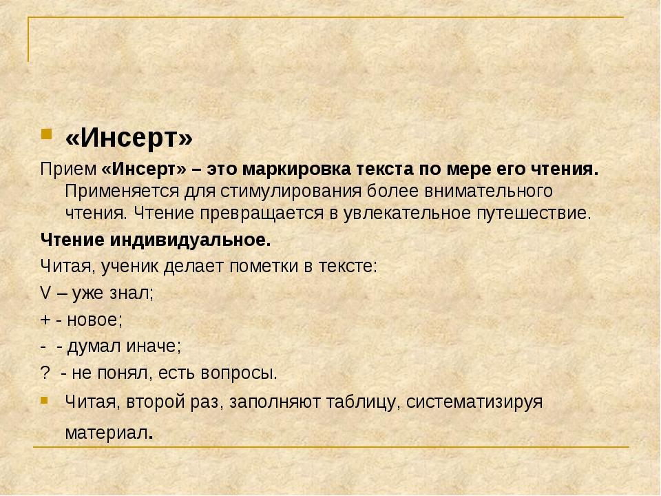 «Инсерт» Прием «Инсерт» – это маркировка текста по мере его чтения. Применяет...