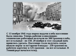 С 13 ноября 1941 года норма выдачи хлеба населению была снижена. Теперь рабо