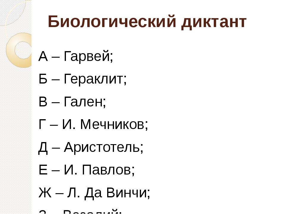 Биологический диктант А – Гарвей; Б – Гераклит; В – Гален; Г – И. Мечников; Д...