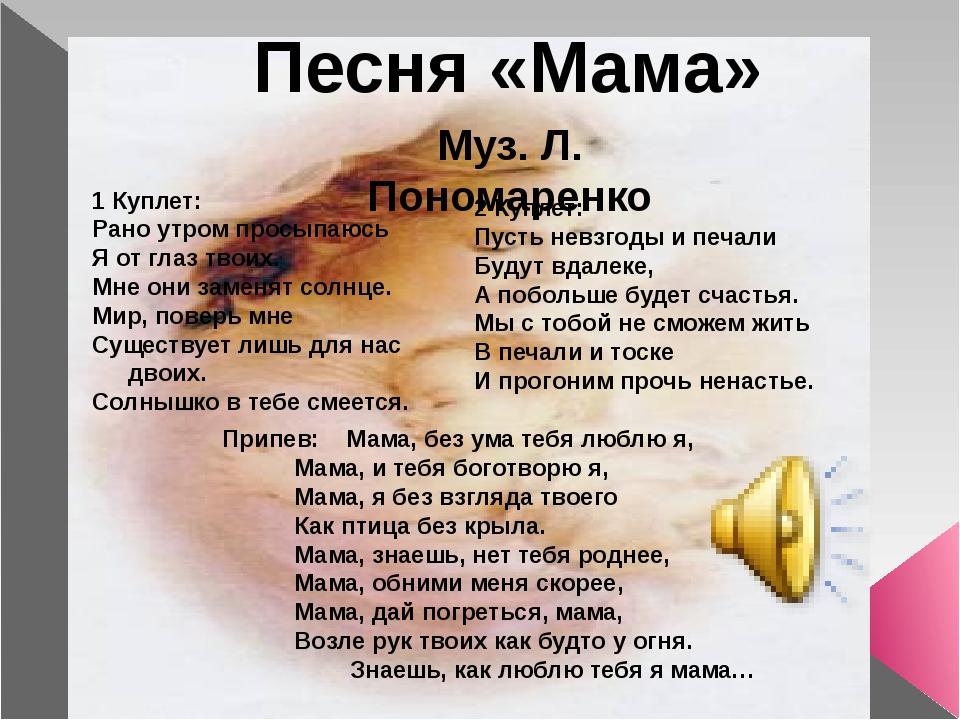 называют песня с текстом для мамы переходе