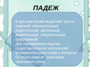 ПАДЕЖ В русском языке выделяют шесть падежей: именительный, родительный, дате