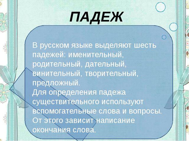 ПАДЕЖ В русском языке выделяют шесть падежей: именительный, родительный, дате...