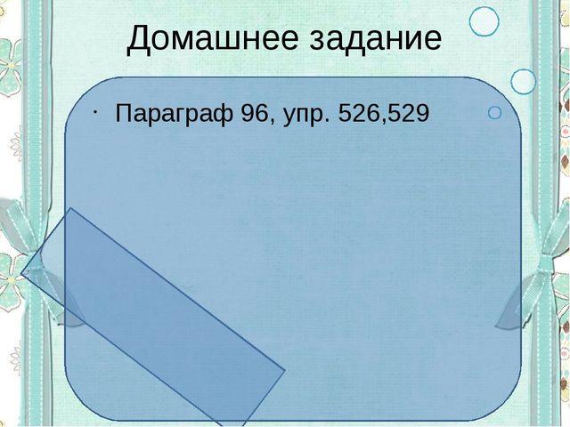 Домашнее задание Параграф 96, упр. 526,529