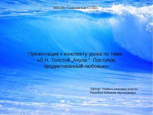 """МКОУ» Салтынская СОШ» Презентация к конспекту урока по теме: «Л.Н. Толстой """"А"""