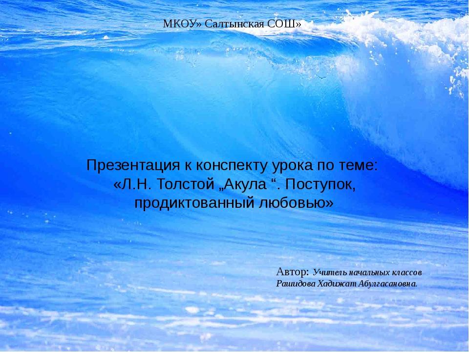 """МКОУ» Салтынская СОШ» Презентация к конспекту урока по теме: «Л.Н. Толстой """"А..."""