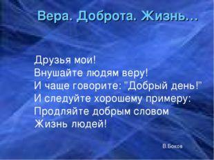 """Вера. Доброта. Жизнь… Друзья мои! Внушайте людям веру! И чаще говорите: """"Добр"""