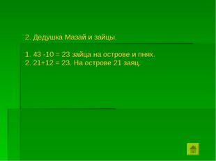 2. Дедушка Мазай и зайцы. 1. 43 -10 = 23 зайца на острове и пнях. 2. 21+12 =