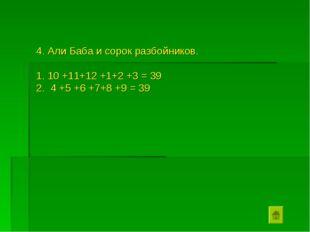 4. Али Баба и сорок разбойников. 1. 10 +11+12 +1+2 +3 = 39 2. 4 +5 +6 +7+8 +9