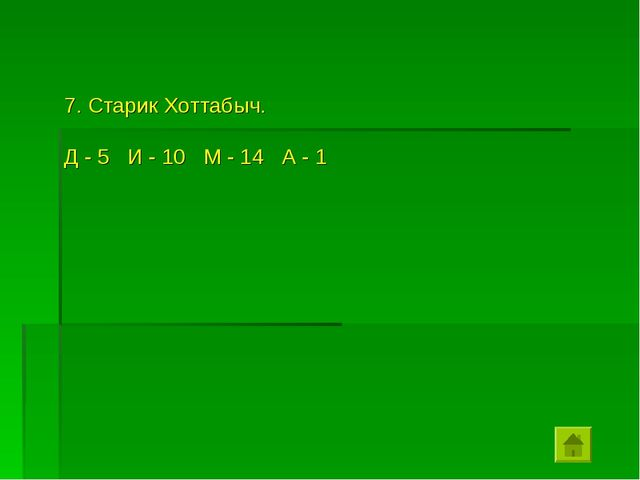 7. Старик Хоттабыч. Д - 5 И - 10 М - 14 А - 1