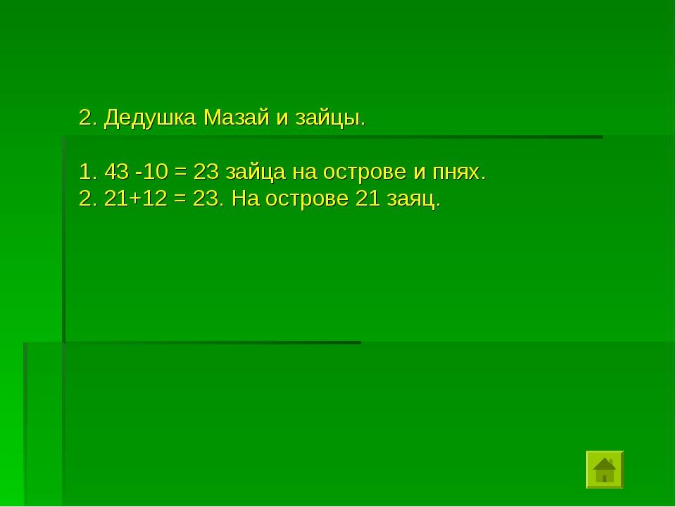 2. Дедушка Мазай и зайцы. 1. 43 -10 = 23 зайца на острове и пнях. 2. 21+12 =...