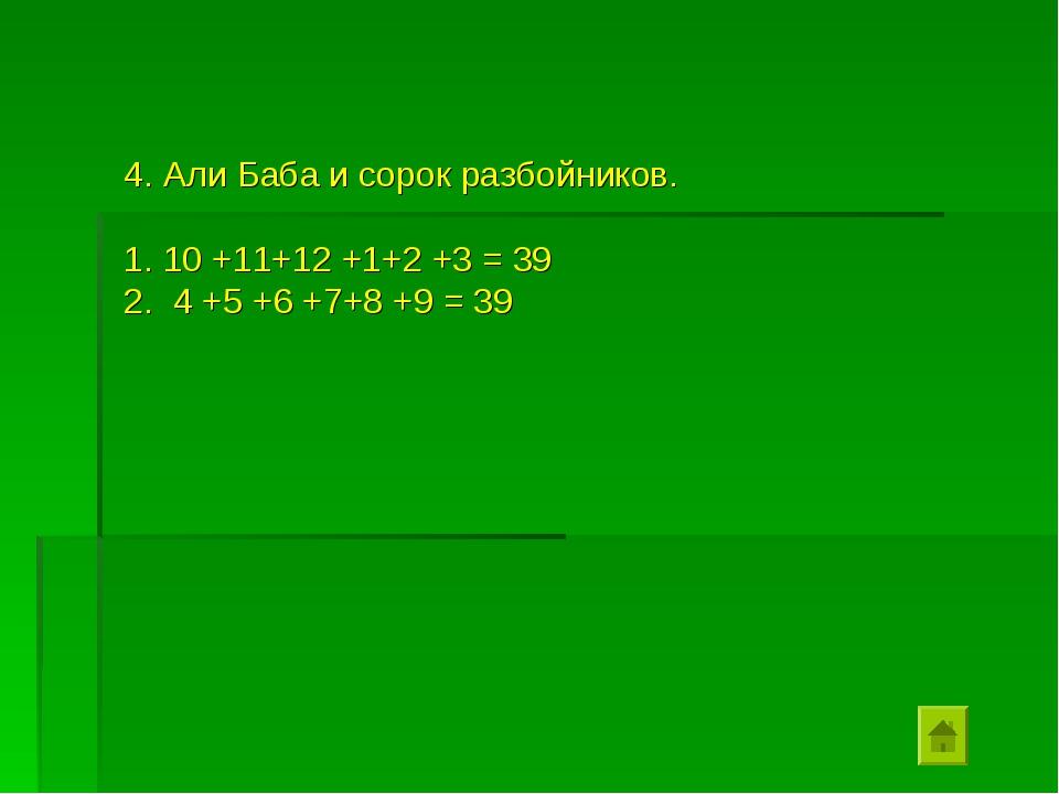 4. Али Баба и сорок разбойников. 1. 10 +11+12 +1+2 +3 = 39 2. 4 +5 +6 +7+8 +9...