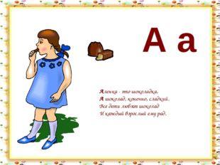 А а Аленка - это шоколадка, А шоколад, конечно, сладкий. Все дети любят шокол