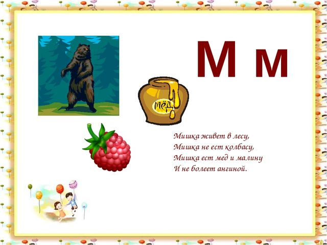 М м Мишка живет в лесу, Мишка не ест колбасу, Мишка ест мед и малину И не бол...