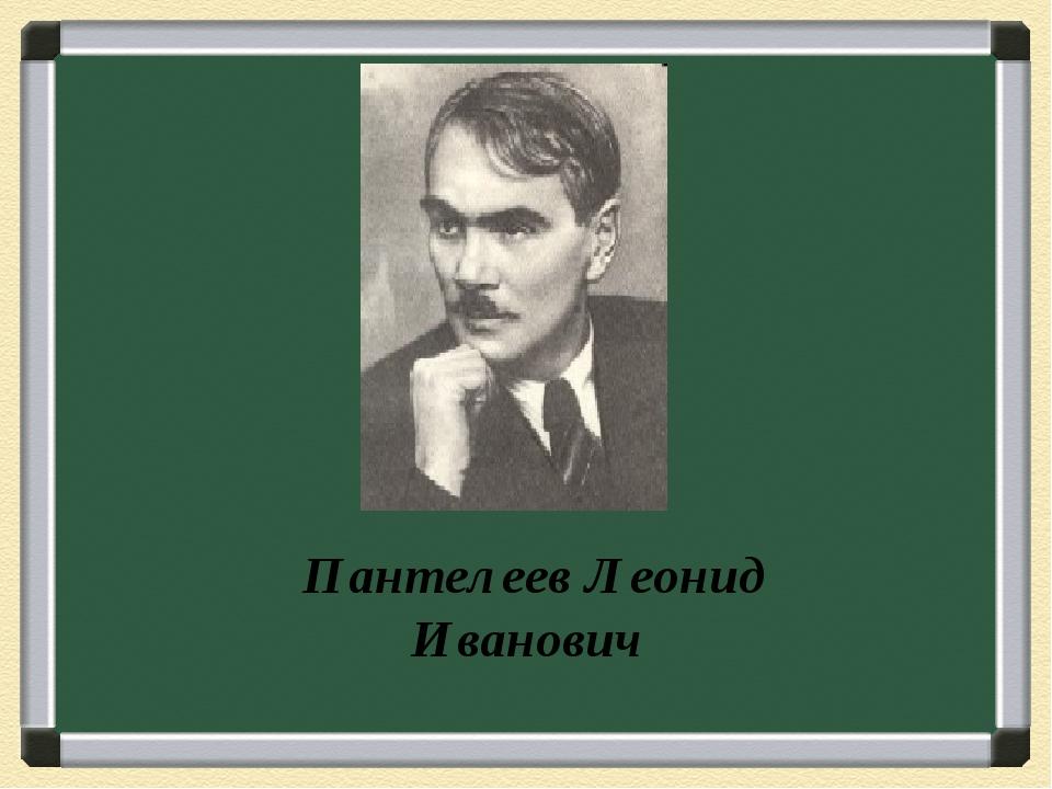 Пантелеев Леонид Иванович