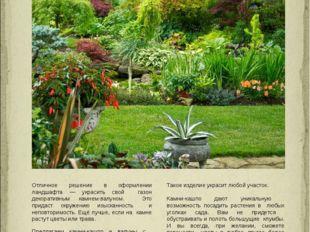 Отличное решение в оформлении ландшафта — украсить свой газон декоративным ка
