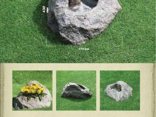570 мм S-02 КАМЕНЬ-КАШПО Размеры Д х Ш х В — 570 х 430 х 250 мм Камень с выем
