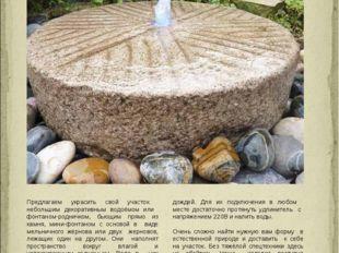 Предлагаем украсить свой участок небольшим декоративным водоёмом или фонтаном