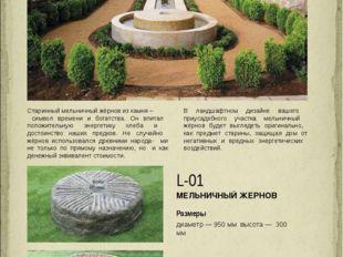 Старинный мельничный жёрнов из камня – символ времени и богатства. Он впитал
