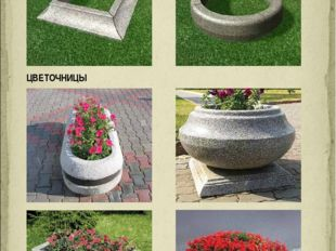 ЦВЕТОЧНИЦЫ ПРИСТВОЛЬНЫЕ БОРДЮРЫ изделия под заказ Belissena Design * Belissen