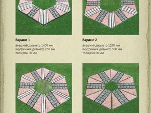 ВАРИАНТЫ ШЕСТИГРАННИКОВ Вариант 1 внешний диаметр 1400 мм внутренний диаметр