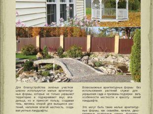 Для благоустройства зелёных участков широко используются малые архитектур- ны