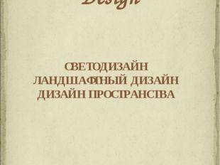 Belissena Design СВЕТОДИЗАЙН ЛАНДШАФТНЫЙ ДИЗАЙН ДИЗАЙН ПРОСТРАНСТВА Россия, г