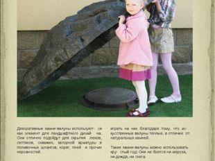 Декоративные камни-валуны используют- ся как элемент для ландшафтного дизай-